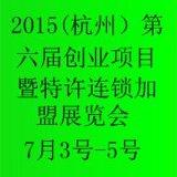 2015(杭州)第六届创业项目投资暨特许连锁加盟展览会