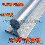 SBR20直线导轨 圆柱导轨