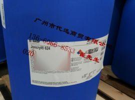 巴斯夫Joncryl-624AP丙烯酸成膜乳液