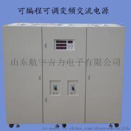 航宇吉力电子大功率交流稳压稳频电源可调可编程电源交流恒流源