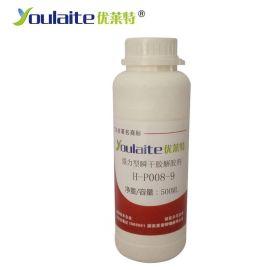 环保高效解胶剂 美甲解胶剂 溶解剂快速溶掉 502解胶剂