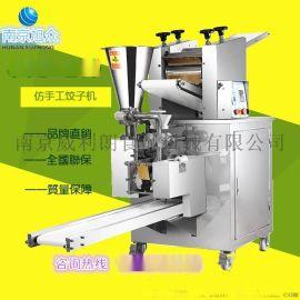 小型全自动饺子机 仿手工饺子机采购 包饺子机器价格