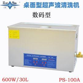 洁泰PS-100A数控超声波清洗机30L/600W