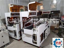 全自动热收缩盒装机连线 包装机械厂家非标定制