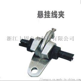 XJG型悬垂线夹  四芯集束悬挂线夹 挂钩型