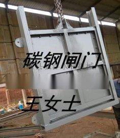 0.8米*0.8米碳钢闸门使用保养