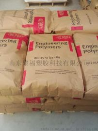 (杜邦指定代理商)闫先生供应PA66 美国杜邦  HTN53G50HSLR塑胶原料