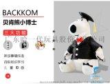 儿童电动玩具生产厂家 深圳智能玩具供应丨哈一代-动漫智能玩具  大