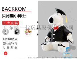 儿童电动玩具生产厂家 深圳智能玩具供应丨哈一代-动漫智能玩具**大
