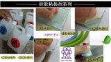 液體硅膠與金屬-玻璃-木材-尼龍等粘接劑