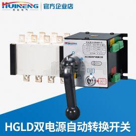 供应辉能电气HGLD系列双电源自动转换开关