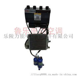 电动汽车轿车空调新能源专车空调冷暖两用车载空调