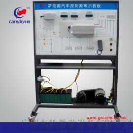 新能源汽車控制原理示教板 電動汽車策略示教板 汽修技能大賽設備