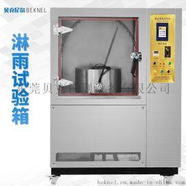 LED屏摆管淋雨试验箱东莞厂家供应