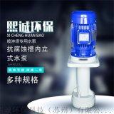 煕诚 高压泵 离心泵 耐腐蚀立式泵 洗涤塔水泵