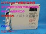 12V4A安防监控摄像机UPS带后备蓄电池充电硬盘录像机不间断电源