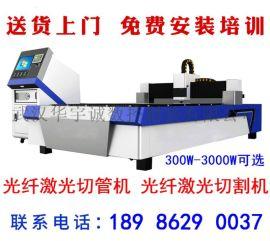 不锈钢激光切割机-广告金属字激光切割机