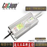通天王 12V80W(3.33A)防水LED开关电源 银白色