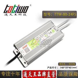 通** 12V80W(3.33A)防水LED开关电源 银白色