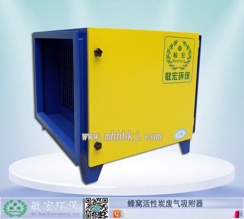 蜂窝活性炭废气处理设备作用和特点