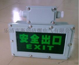 防爆疏散指示灯/BYY单面防爆标志灯