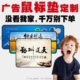 游戏广告办公鼠标垫,厂家直销,来图定制天然橡胶