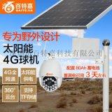 200万 1080P 太阳能球机 4G球机小区