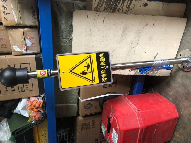 西安哪里有卖人体静电消除器|静电报警器