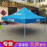 戶外折疊廣告帳篷遮陽棚