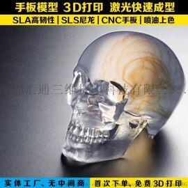 深圳3D打印, 手板模型, SLA快速成型