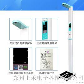 全自动身高体重测量仪上禾SH-300G型语音播报