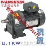 GH18 GH22武汉畜牧机械专用减速电机,GH刹车电机