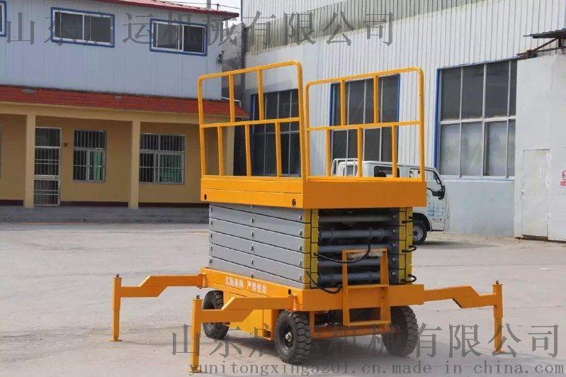 山东启运  直销14米移动剪叉式 直供阳泉市, 升降平台   液压升降平台