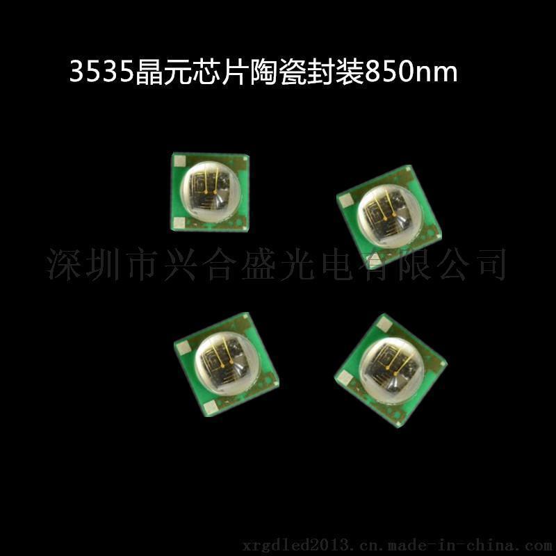 3535红外发射管 850NM红外贴片灯LED