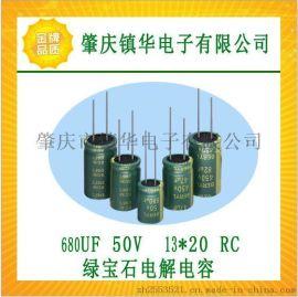 替代進口日本,韓國鋁電解電容器產品,綠寶石(BERYL)鋁電解電容器,RC 680UF/50V 13*20