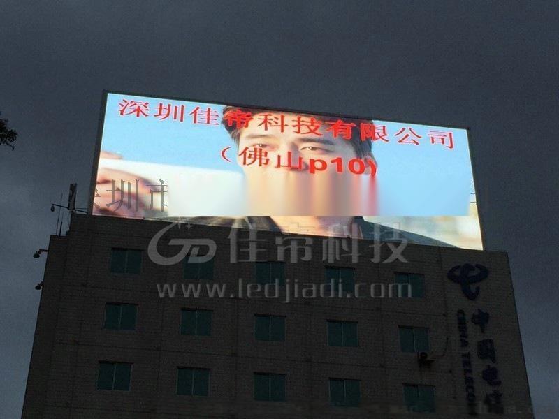 深圳佳帝LED顯示屏戶外p10高清螢幕