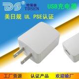 TDS特笛森 WTA0501000JPN1 USB充电器 日规PSE认证