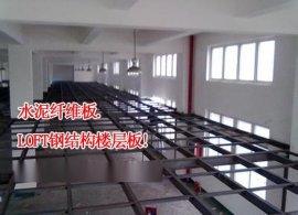 重庆loft钢结构水泥纤维板生产厂家有哪些?