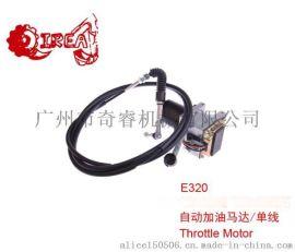 卡特 E320 自动加油马达 油门电机 105-0092 单线