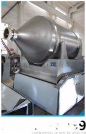 不锈钢二维运动混合机 高速混合机-EYH二维旋转混合机 滚筒式二维混料机 医药原料专用混合设备