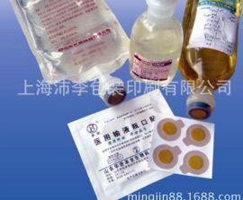 【专业生产】耐低温耐高温标签 实验室标签 药品标签