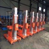 佛山铝合金高空作业台、移动式升降平台供应商