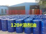 山東120溶劑油生產廠家現貨供應全國配送