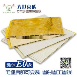 成都竹木纤维板安装 成都集成墙板装饰