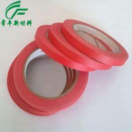 耐高温美纹纸 PET高温红美纹纸胶带 喷涂专用美纹胶 防焊胶带