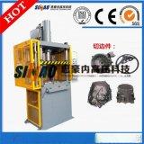 广东定做40吨切边机铝镁切边液压机 液压机专业厂家