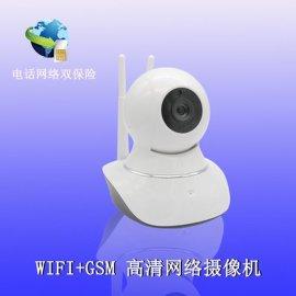 GSM无线摄像头智能高清网络摄像机ip camera家用wifi远程监控器