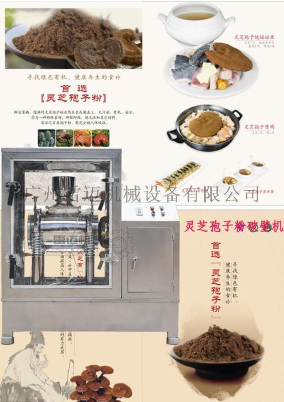 超微粉碎机,超微振动磨,超微破壁机,三七灵芝打粉,麦麸打粉
