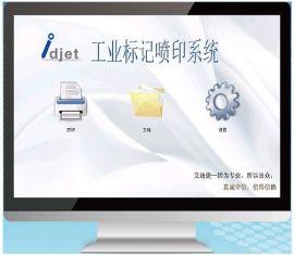 专业出售 全自动智能多语言激光打标控制系统及触摸屏 品质保障