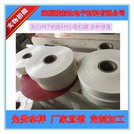 厂家直销 乳白PET绝缘材料 电机膜 0.25Tmm 有多种厚度 可分切